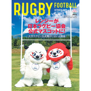 「RUGBY FOOTBALL」Vol.70-2 ~レンジーが日本協会公式マスコットに!~
