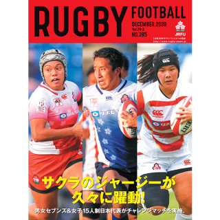 「RUGBY FOOTBALL」Vol.70-3 ~サクラのジャージーが久々に躍動!~