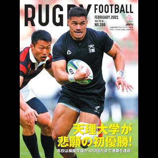 「RUGBY FOOTBALL」Vol.70-4 ~天理大学が悲願の初優勝!~