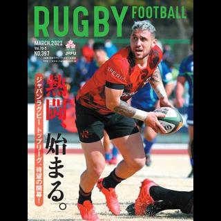 「RUGBY FOOTBALL」Vol.70-5 ~ジャパンラグビー トップリーグ、待望の開幕!~