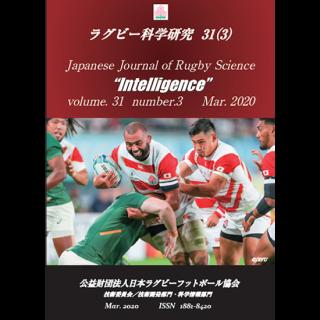 ラグビー科学研究 31(3)