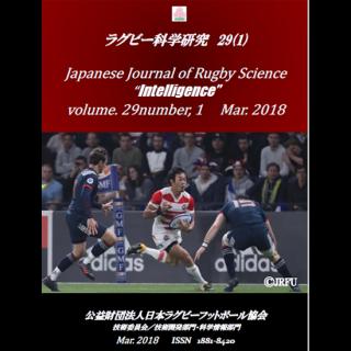 ラグビー科学研究 29(1)