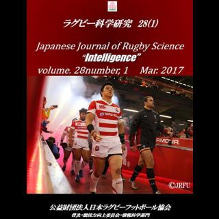 ラグビー科学研究 28(1)